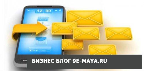 SMS реклама для малого бизнеса