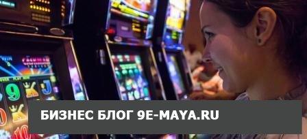Бесплатные автоматы от казино клуба Вулкан.